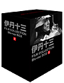 伊丹十三 FILM COLLECTION Blu-ray BOX I