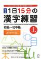 1日15分の漢字練習 初級~初中級(上)<新装版> 1日6字、3カ月で初級~初中級の漢字をマスター