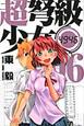 超弩級少女4946(6)