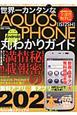 世界一カンタンな AQUOS PHONE 丸わかりガイド 初心者だってスグできる!初期設定からテザリングまで