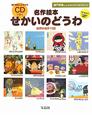 瀬戸朝香よみきかせ CDできく 名作絵本せかいのどうわ 世界の名作12話