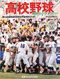 高校野球 神奈川グラフ 2011