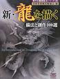 新・龍を描く 描法と創作100選