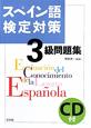 スペイン語検定対策 3級 問題集 CD付