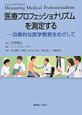 医療プロフェッショナリズムを測定する 効果的な医学教育をめざして