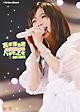 真野恵里菜コンサートツア- 〜2011ハタチの乙女 801DAYS〜