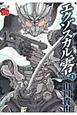 エクゾスカル 零 (1)