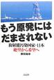 もう原発にはだまされない 放射能汚染国家・日本 絶望から希望へ