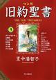 マンガ・旧約聖書 (3)
