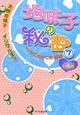 地味子の秘密 VSかごめかごめ(前) 天然地味子×イジワル王子 (7)
