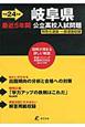 岐阜県 公立高校入試問題 最近5年間 平成24年 特色化選抜・一般選抜収録