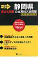静岡県 公立高校入試問題 最近5年間 平成24年 最新年度志願状況収録