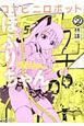 コンビニロボット ぽぷりちゃん (2)
