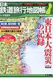 日本鉄道旅行地図帳 東日本大震災の記録