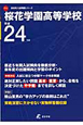 桜花学園高等学校 平成24年