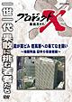 プロジェクトX 挑戦者たち 霞ヶ関ビル 超高層への果てなき闘い ~地震列島 日本の革命技術~