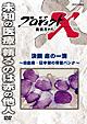 プロジェクトX 挑戦者たち 決断 命の一滴 ~白血病・日本初の骨髄バンク~
