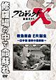 プロジェクトX 挑戦者たち 救命救急 ER誕生 ~日本初 衝撃の最前線~