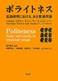 ポライトネス 言語使用における、ある普遍現象