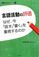 言語活動の評価 算数授業研究シリーズ20