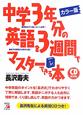 中学3年分の英語を3週間でマスターできる本<カラー版> CD BOOK