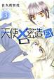 天使×密造 EX (3)
