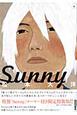 Sunny<限定特装版> ヨーヨー付 (1)