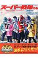 スーパー戦隊ぴあ 『スーパー戦隊』公式写真集・35作品記念本