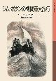 ジム・ボタンの機関車大旅行