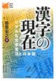 漢字の現在 Word-Wise Book リアルな文字生活と日本語