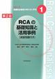 RCAの基礎知識と活用事例【演習問題付き】<第2版> シリーズ医療安全確保の考え方と手法1