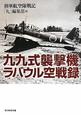 九九式襲撃機 ラバウル空戦録