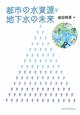 都市の水資源と地下水の未来