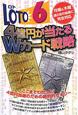 ロト6 4億円が当たるWカード戦略 月曜&木曜 週2回の抽選に完全対応