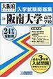 阪南大学高等学校 平成24年 過去3年間 入試問題実物さながらコピー
