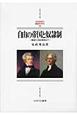 自由の帝国と奴隷制 建国から南北戦争まで