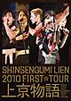 2010 FIRST TOUR 上京物語