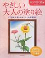 やさしい 大人の塗り絵 秋に咲く花編 すぐ塗れる、美しいオリジナル原画付き