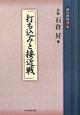 打ち込みと接近戦 碁の教科書シリーズ6