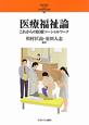 医療福祉論 シリーズ・21世紀の社会福祉9 これからの医療ソーシャルワーク