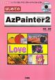 はじめての AzPainter2 CD-ROM付 シンプルで使いやすいフリーのペイント・ソフト