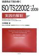 現場視点で読み解く ISO/TS22002-1:2009 実践的解釈 食品安全衛生管理手法を中心としたISO22000前