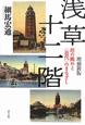 浅草十二階<増補新版> 塔の眺めと〈近代〉のまなざし
