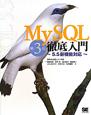 MySQL徹底入門<第3版> 5.5新機能対応