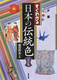 すぐわかる 日本の伝統色<改訂版>