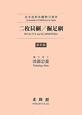 二枚貝綱/掘足綱<復刻版> 日本産軟体動物分類学