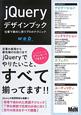 jQuery デザインブック 仕事で絶対に使うプロのテクニック