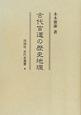 古代官道の歴史地理