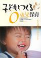 子どもとつくる 0歳児保育 子どもとつくる保育・年齢別シリーズ 心も体も気持ちいい