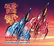 「雷電 the Lightning Strikes Back」 RETRO GAME MUSIC COLLECTION EX